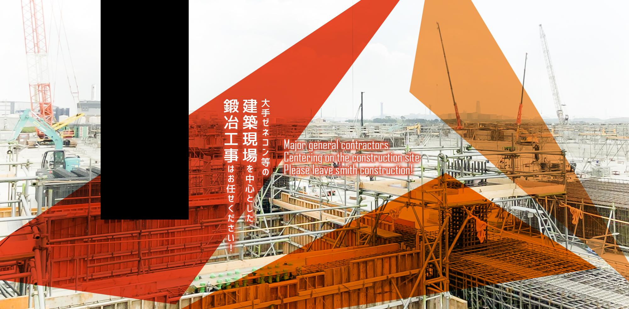 大手ゼネコン等の建築現場を中心とした鍛冶工事は長井工業へ!