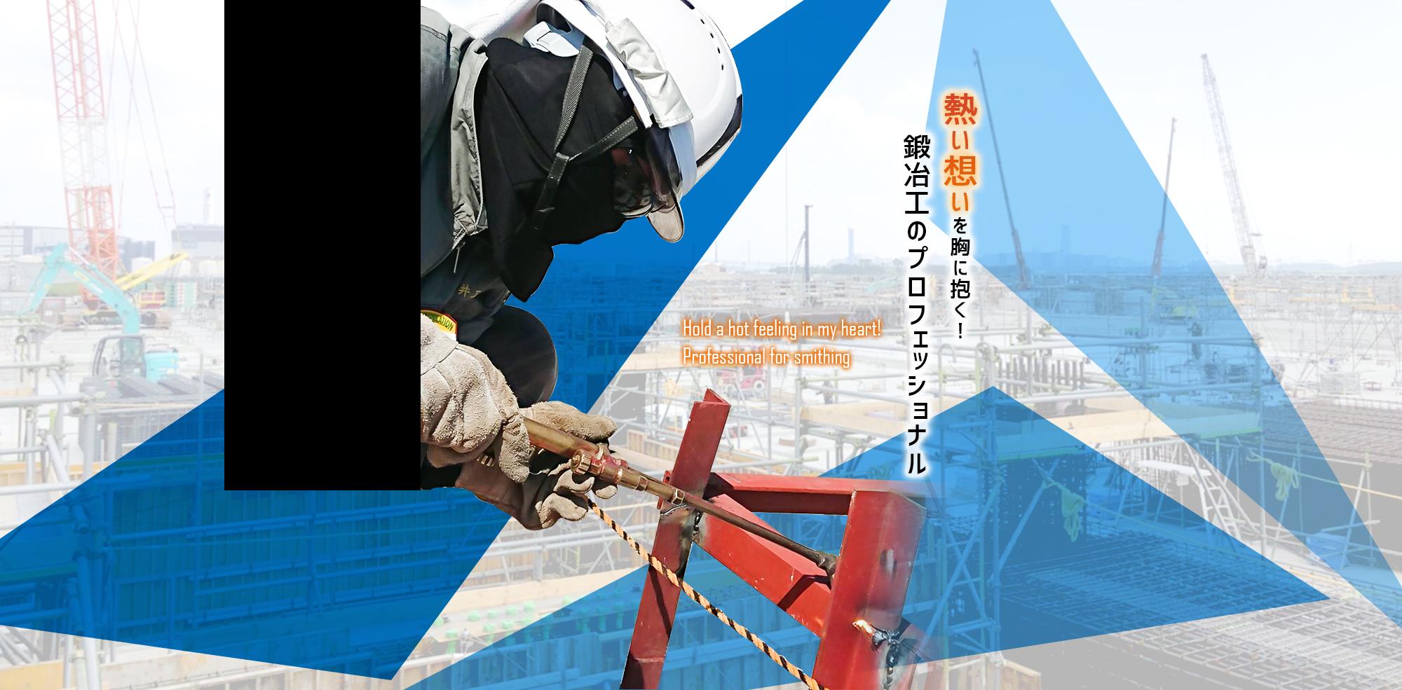 鍛冶工のプロフェッショナル集団 兵庫県 長井工業 熱い想いを胸に!